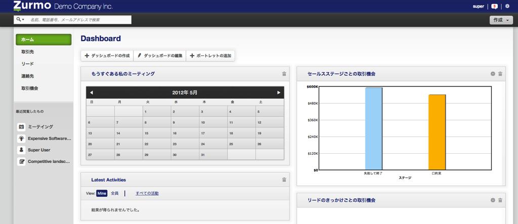 zurmo_japanese.png